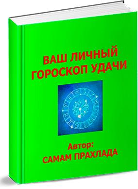 vash-lichnyj-goroskop-udachi