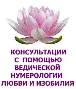 vedicheskaya-numerologiya-lyubvi-i-izobiliya