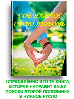 gde-nayti-svoyu-lyubov-r
